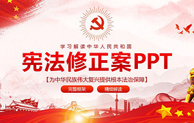 新宪法学习PPT