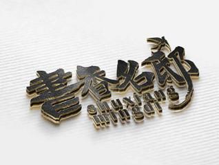书香名邸地产logo
