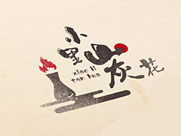 小里炭花烧烤logo