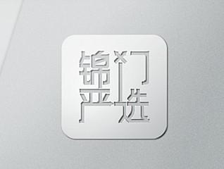 锦门严选电商app标志设计