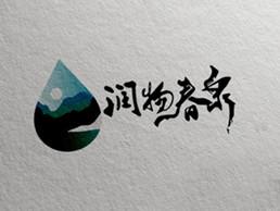 润物春泉矿泉水logo设计