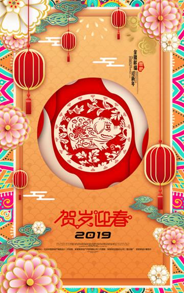 2019猪年海报