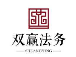【律师财务】双赢法务logo
