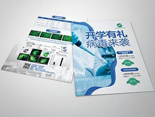 上海吉玛制药技术有限公司宣传单