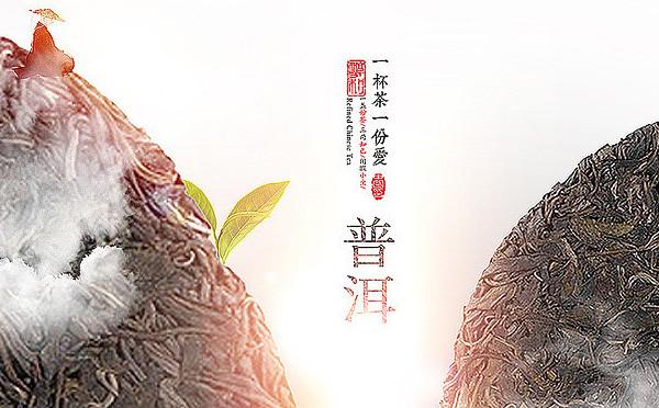 设计师品鉴茶之道茶文化海报设计