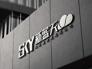 新蓝天供应链管理公司logo