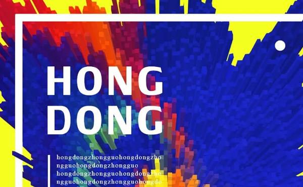 PS教程:3D凸出滤镜制作超炫海报
