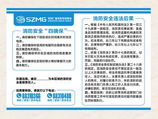 深圳广播电影电视集团消防安全宣传栏设计