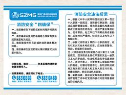 深圳廣播電影電視集團消防安全宣傳欄設計