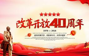 改革开放40周年PPT