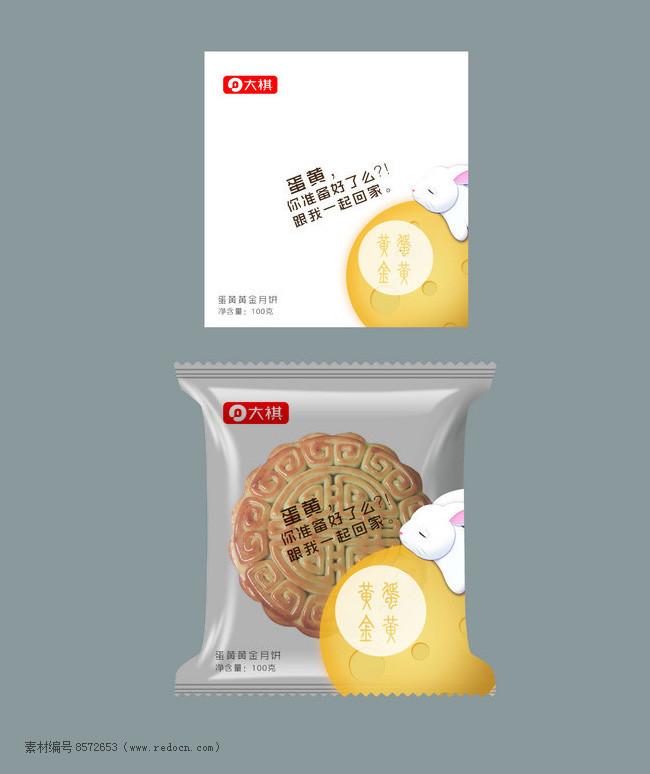 月饼独立包装袋