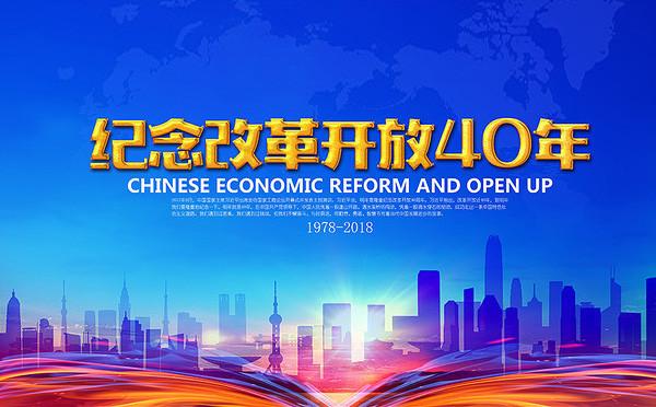 改革開放40周年展板模板
