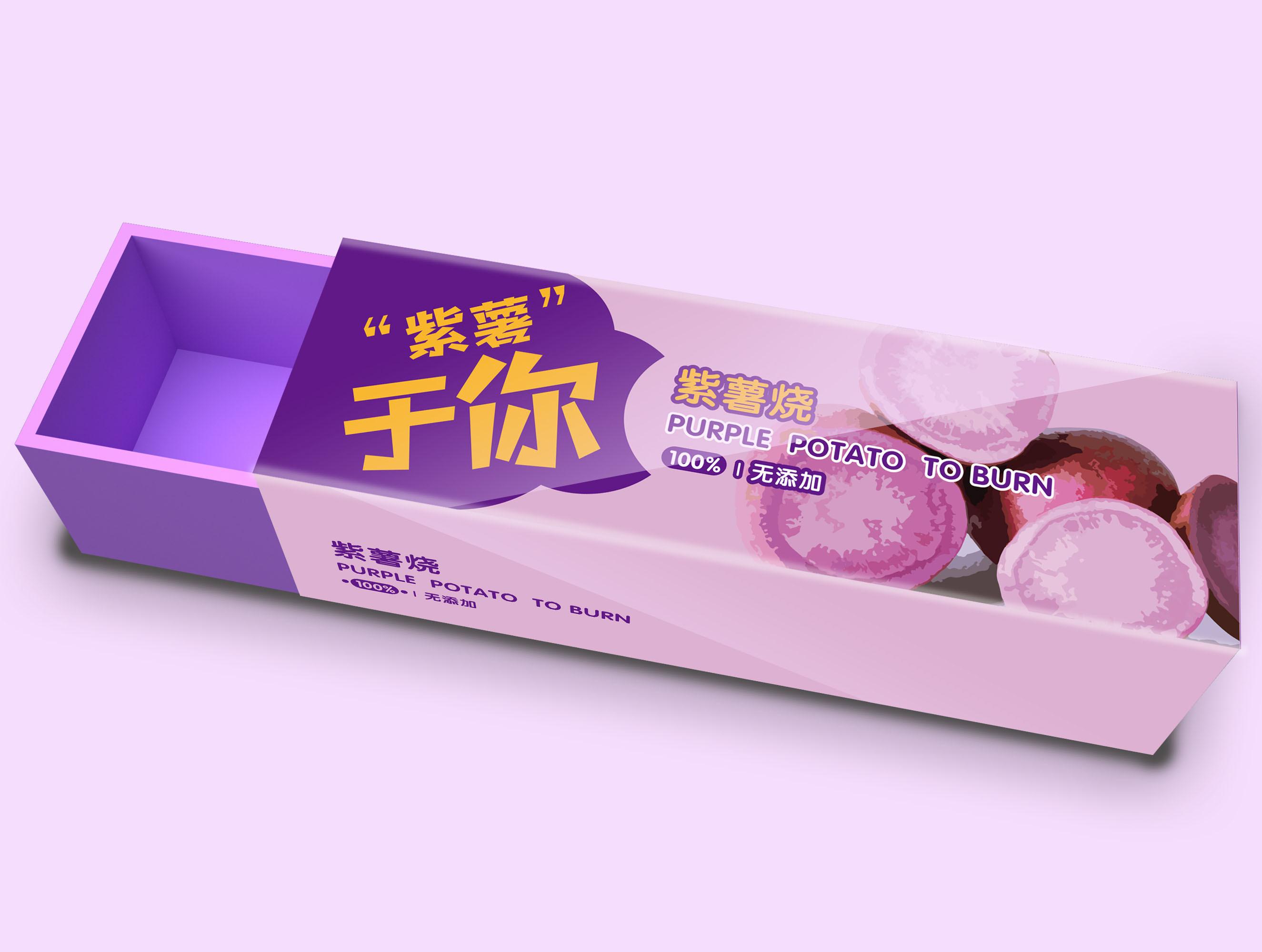 紫薯烧包装设计