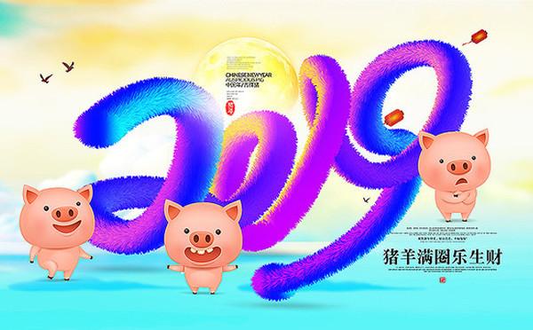 2019年猪年海报素材