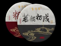 茶饼包装设计