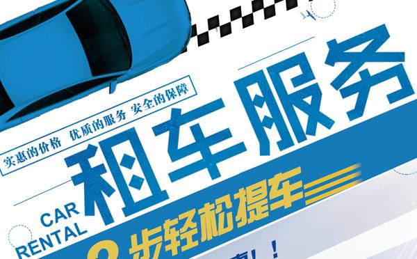 租赁汽车海报
