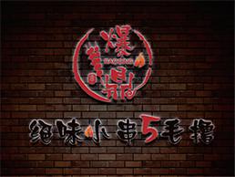 爆鼎烧烤logo设计