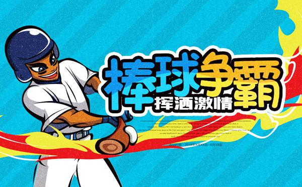 棒球海报设计