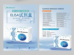 廣州天元生物科技有限公司宣傳單