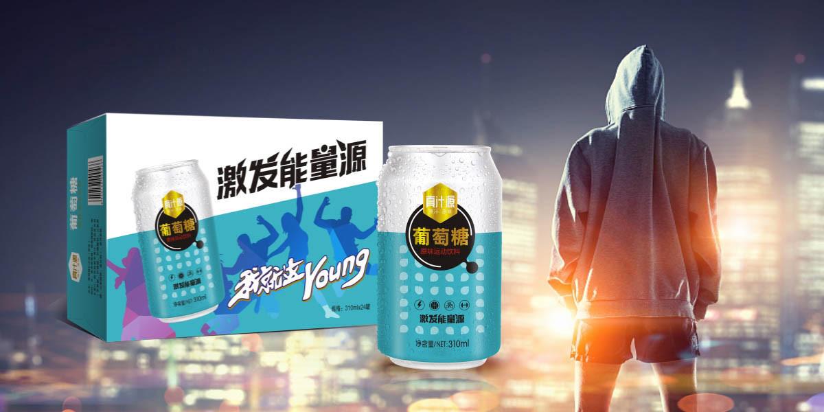 易拉罐饮料包装设计  饮料礼盒包装设计  葡萄糖补水液饮料包