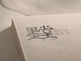 一墨堂logo设计