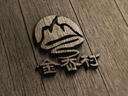 金岙村logo设计
