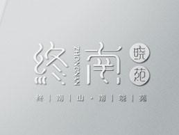终南晓苑logo设计