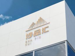 沙漠特产品牌logo