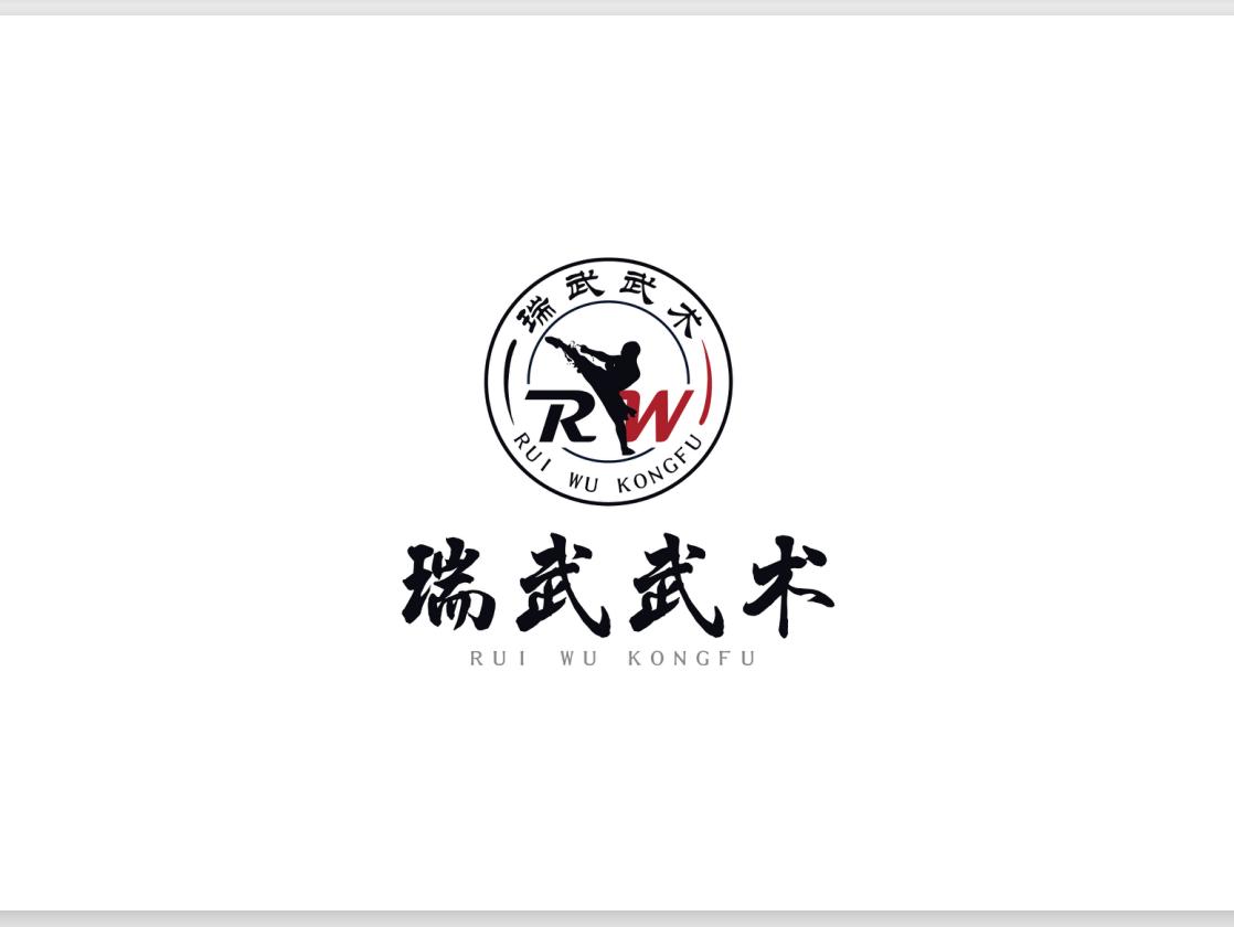 瑞武武术logo设计
