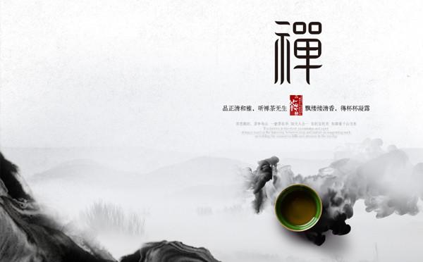 禅茶文化海报模板
