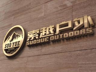 索越户外logo