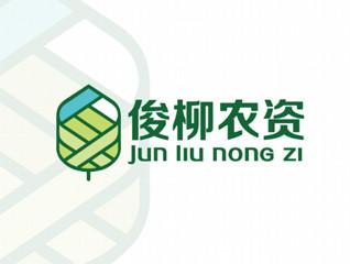俊柳农资logo