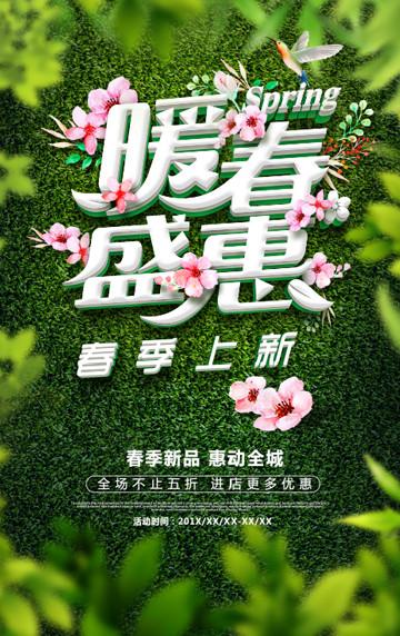 春季上新海報