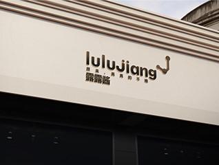 露露酱女鞋logo设计
