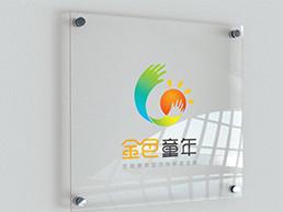 金色阳光幼儿园logo设计