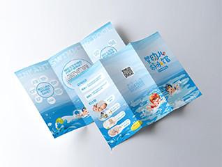 婴儿游泳馆三折页设计