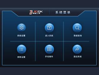 精誠工科UI界面設計