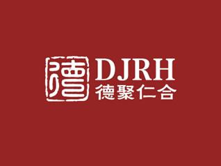 德聚仁合logo
