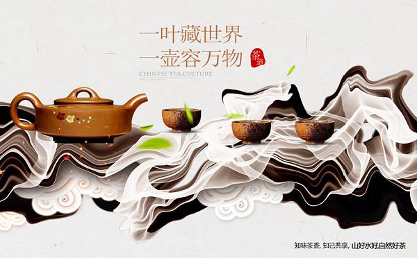 茶文化海報模板