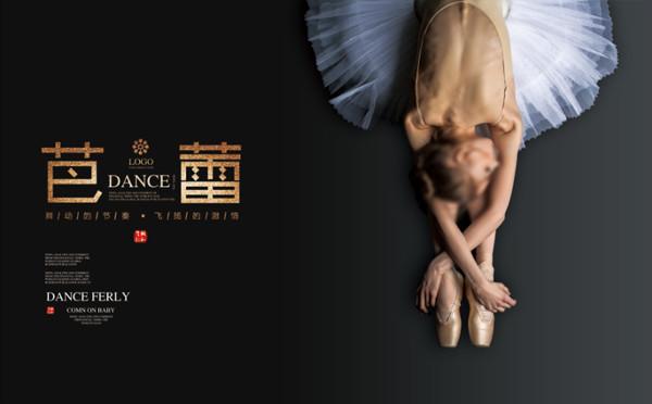 芭蕾舞素材