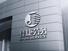 佳捷劳务派遣公司logo