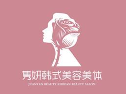 【美容logo】隽妍logo