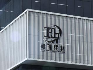 新瑞建邦建筑公司logo