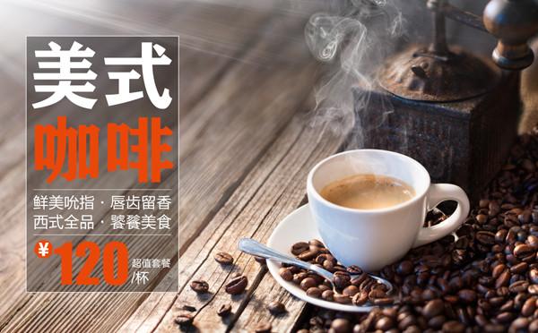 咖啡海報模板