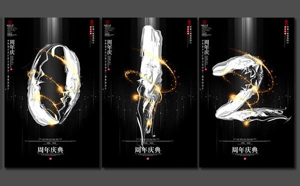 周年慶海報素材