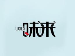 味来冷饮产品logo设计