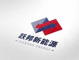 躍邦新能源品牌LOGO設計