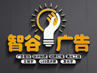 智谷广告公司招牌设计