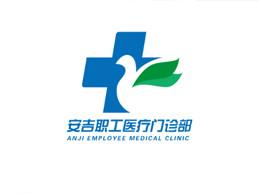 安吉医疗门诊部logo vi