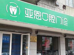亞恩口腔logo